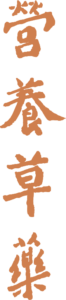 chinese herbal medicine calligraphy